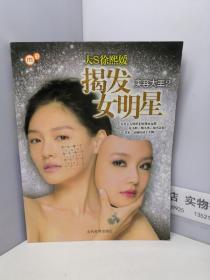 揭发女明星:美容大王2 一版一印