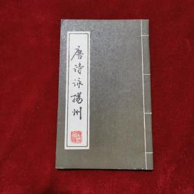 1991年《唐诗咏扬州》扬州市文化局