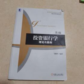 投资银行学:理论与案例(第2版)