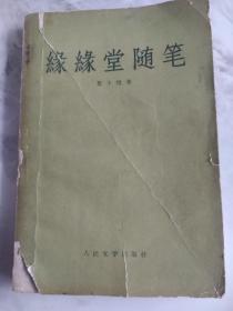 缘缘堂随笔集 人民文学出版社1957年一印  老版