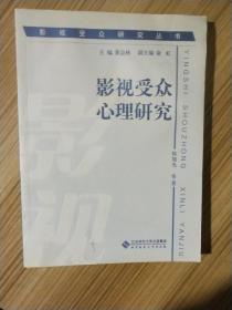 影视受众研究丛书:影视受众心理研究