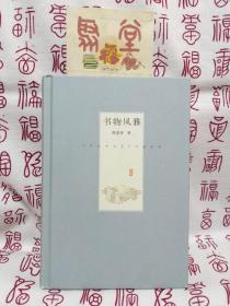 园田文库:书物风雅