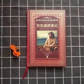 世界文学名著典藏·全译本:鲁滨逊漂流记(新版)精装