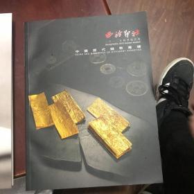 2012年西泠印社 中国历代钱币专场