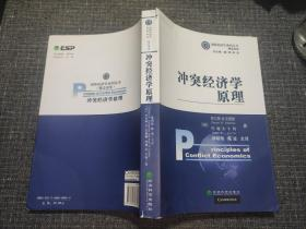 冲突经济学原理【内无笔记,书脊上侧微伤】