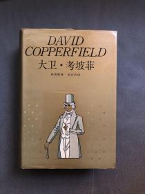 世界文学名著珍藏本 大卫·考坡菲
