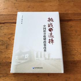 挑战与选择:中国稻谷收储政策改革