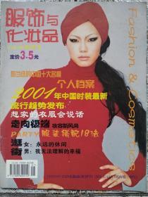创刊号:服饰与化妆品