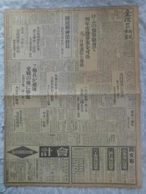 日文原版  老报纸《台湾日日新闻》  第13973号   1939年2月10日 只存1~8版