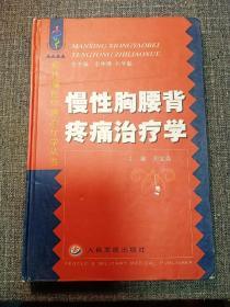 慢性胸腰背疼痛治疗学(一版一印,硬精装,仅印6000册)