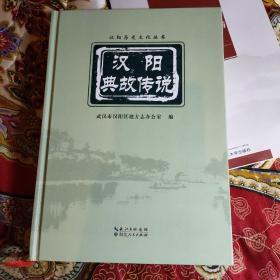 汉阳典故与传说 全新精装