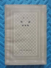 神曲(地狱篇)外国文学名著丛书 网格本