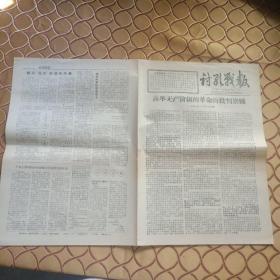 文革小报:讨孔战报第十一期 1967年4月15日