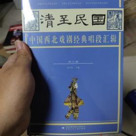 清至民国中国西北戏剧经典唱段汇辑