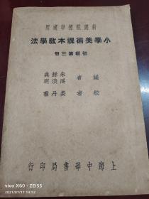 民国22年初版,小学美术课本教学法(初级第三册)希缺本