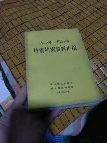 大同阳高地震档案资料汇编