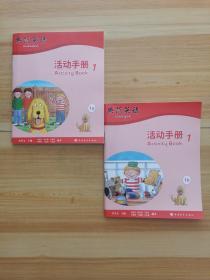 典范英语活动手册1 1a 1b(上下册)