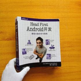 Head First Android开发【内页干净】