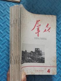 群众 半月刊(1960年和1961年17册合售)中国共产党江苏省委员会主办