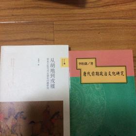 安史之乱研究两册合售:从胡地到戎墟:安史之乱与河北胡化问题研究、唐代前期政治文化研究