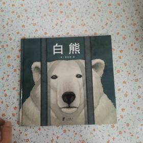 蒲蒲兰绘本馆:白熊