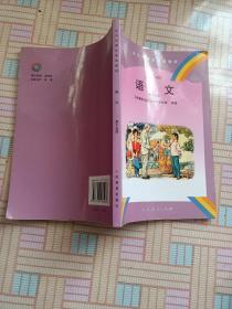 全日制聋校实验教材语文第十五册