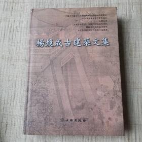 杨焕成古建筑文集
