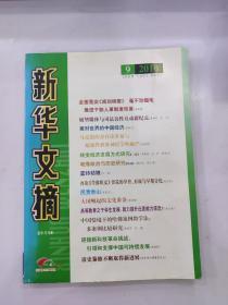 新华文摘2010年第9期(半月刊)青藏铁路:天路穿越雪域高原;大国崛起的文化准备。