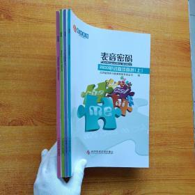 能动英语  表音密码 2600单词直读直拼(上下)+Orthographic Cipher Workbook 1/2  共4本合售【内页干净  未使用过】