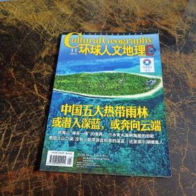 环球人文地理  2014年第11期
