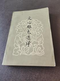 文心雕龙选译 中华书局