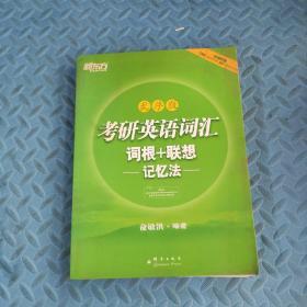 考研英语词汇词根+联想记忆法-乱序版 9787802567016  正版  无盘