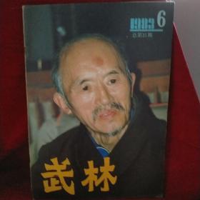 武林 1983.6  (总第21期)
