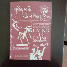 活着,即是迈向死亡(藏文版)