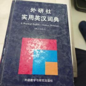 实用英汉词典