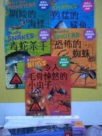 世界上最危险的动物:(令人毛骨悚然的小虫子、恐怖的蜘蛛、危险的恐龙、毒蛇杀手、凶猛的鲨鱼) 5本和售