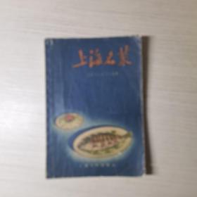 上海名菜 上海文化出版社 1957年一版一印