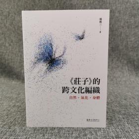 台大出版中心  赖锡三《<庄子>的跨文化编织:自然.气化.身体》(锁线胶订)