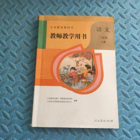 义务教育教科书(教师教学用书):语文二年级(上册)有光盘