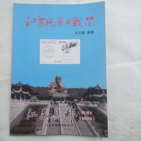 江苏风景日戳(专辑三)江苏集邮 2019年增刊5