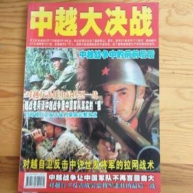 中越大决战,1979.2.17
