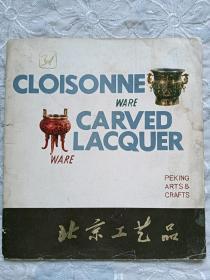 北京工艺  景泰兰  雕漆   铜铁工艺品    彩印版