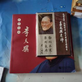 武术名师李天骥 附李天骥老师诞辰百周年纪念光盘