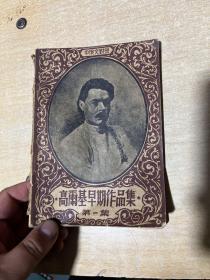 高尔基早期作品集 第一集(中俄文对照)【1949年3月年出版】!
