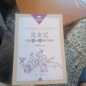昆虫记名著导+读