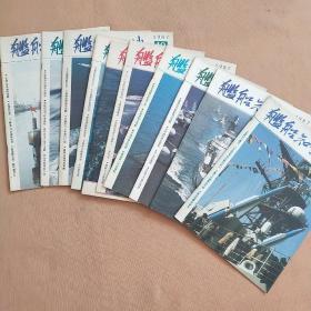 舰船知识 1987年第1-12期 缺第1期(11本合售)