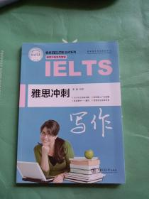朗阁IELTS应试系列 雅思冲刺系列教程:雅思冲刺写作