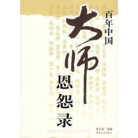 百年中国大师恩怨录❤ 程丕来 中国青年出版社9787500679851✔正版全新图书籍Book❤