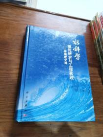 水科学理论研究与工程实践:李佩成文集