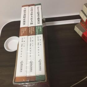 台湾百姓故事丛书 (大陆台商财富故事、台湾文化人在大陆、台生大陆求学就业记)全品,硬盒包装未拆封